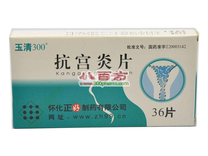 玉清抗宫炎片