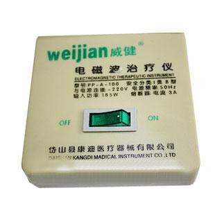 威健电磁波治疗仪直热式