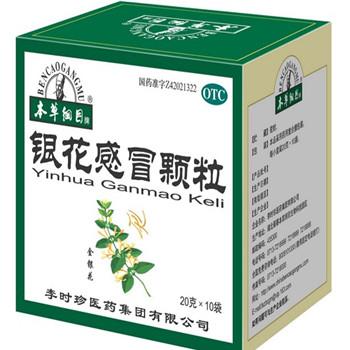 银花感冒颗粒治疗哪种感冒