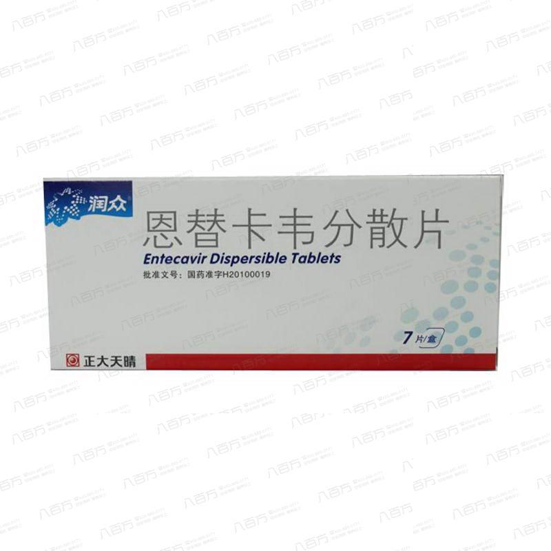 润众 恩替卡韦分散片 国内第一个上市的恩替卡韦分散片,强效速效抗病毒,不易耐药。