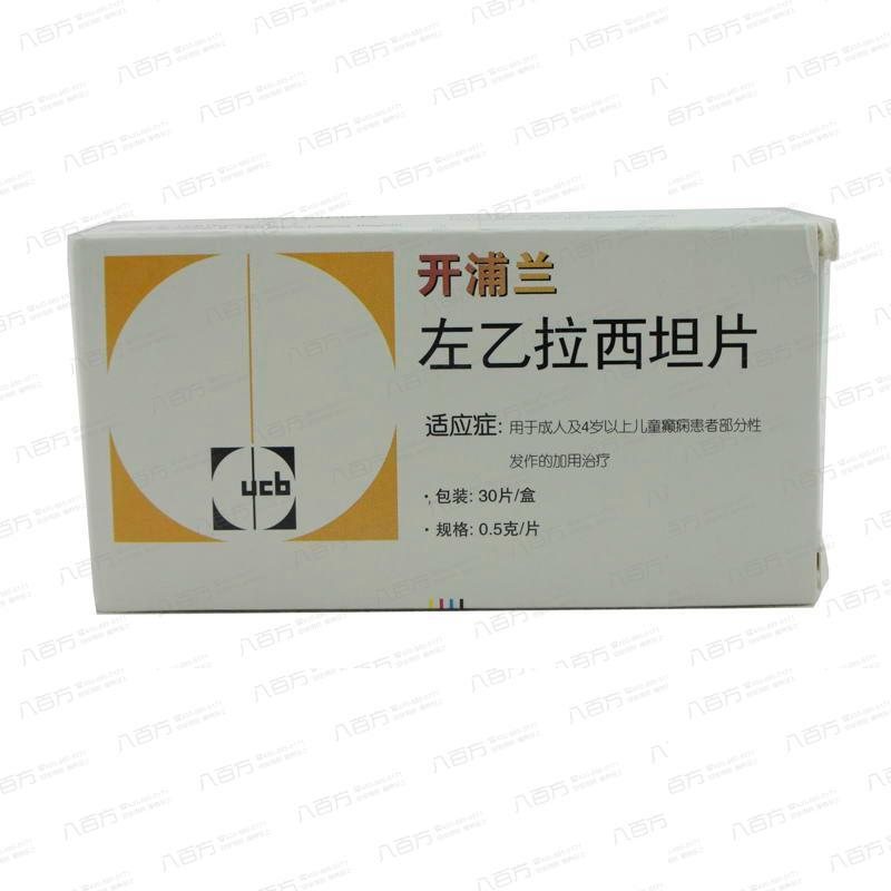 开浦兰 左乙拉西坦片 0.5g*30片*5盒  抗癫痫新药(新包装)