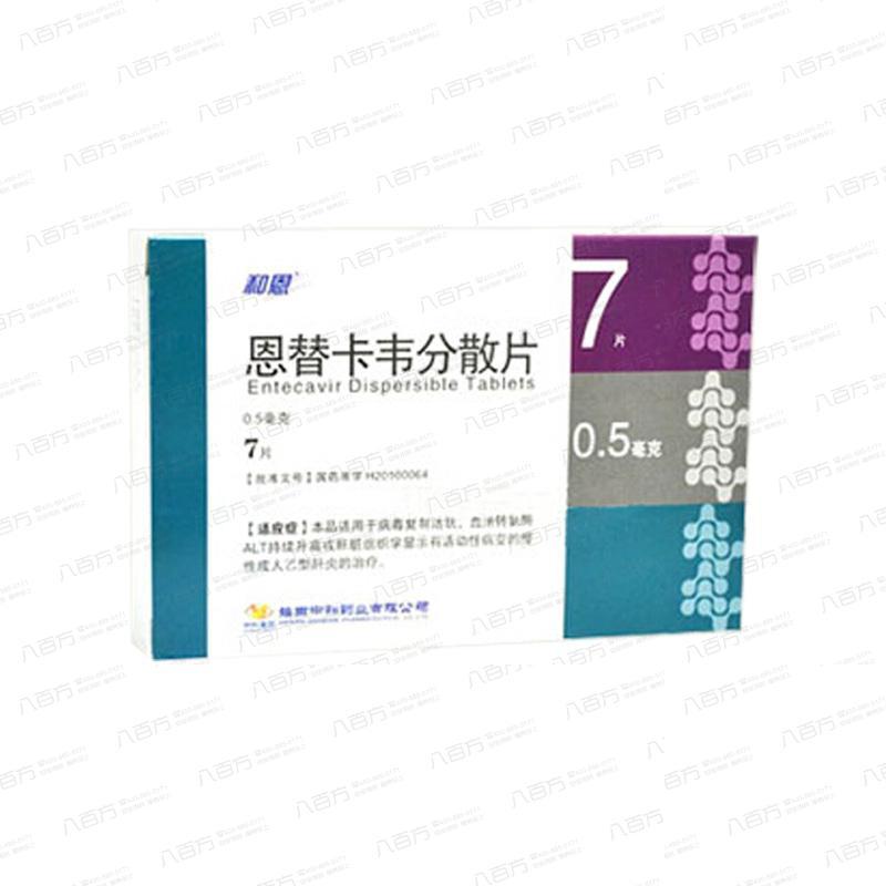和恩 恩替卡韦分散片 0.5毫克*7片 1 慢性成人乙型肝炎的治疗