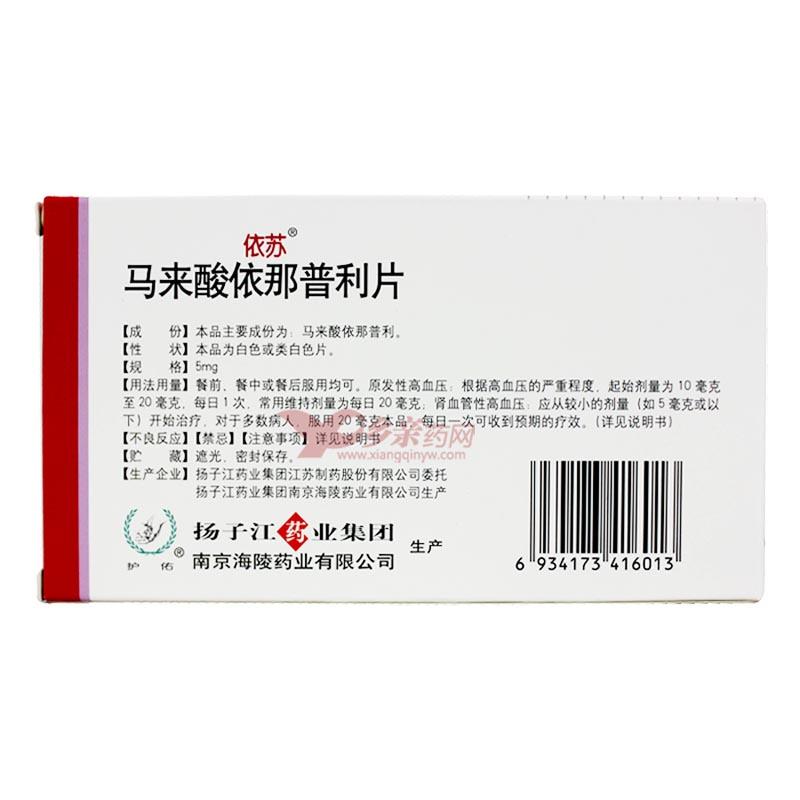 【依苏】 马来酸依那普利片 (16片装)用于治疗原发性高血压