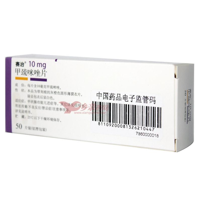 【赛治】 甲巯咪唑片 (50片装)抗甲状腺药物,适用于不伴有或伴有轻度甲状腺增大(甲状腺肿)的患者及年轻患者