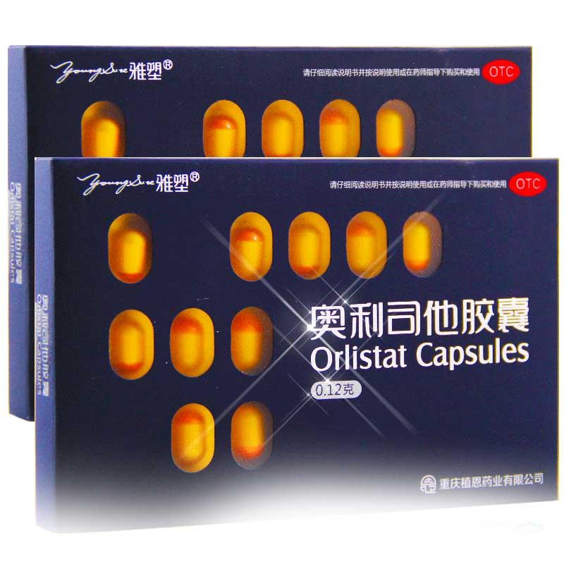 雅塑 奥利司他胶囊 18粒 瘦身排油减肥药品