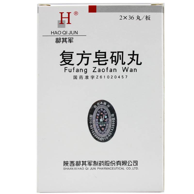 复方皂矾丸 72丸*10盒 陕西郝其军制药股份有限公司