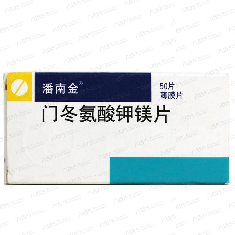 【潘南金】 门冬氨酸钾镁片 (50片装)