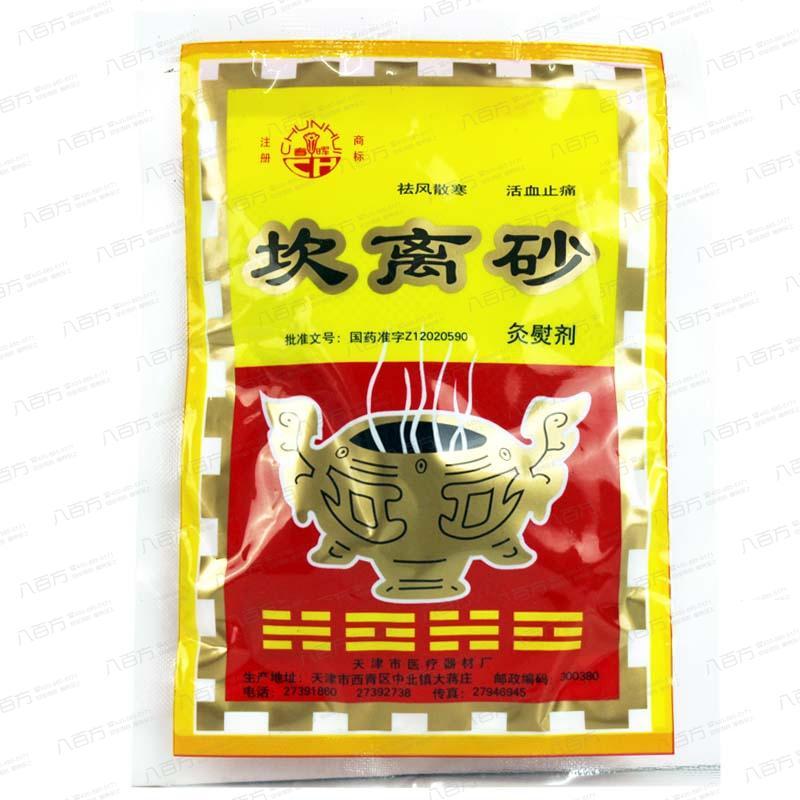【坎离砂】 坎离砂炙熨剂 (62.5g/袋) 祛风散寒、活血止痛
