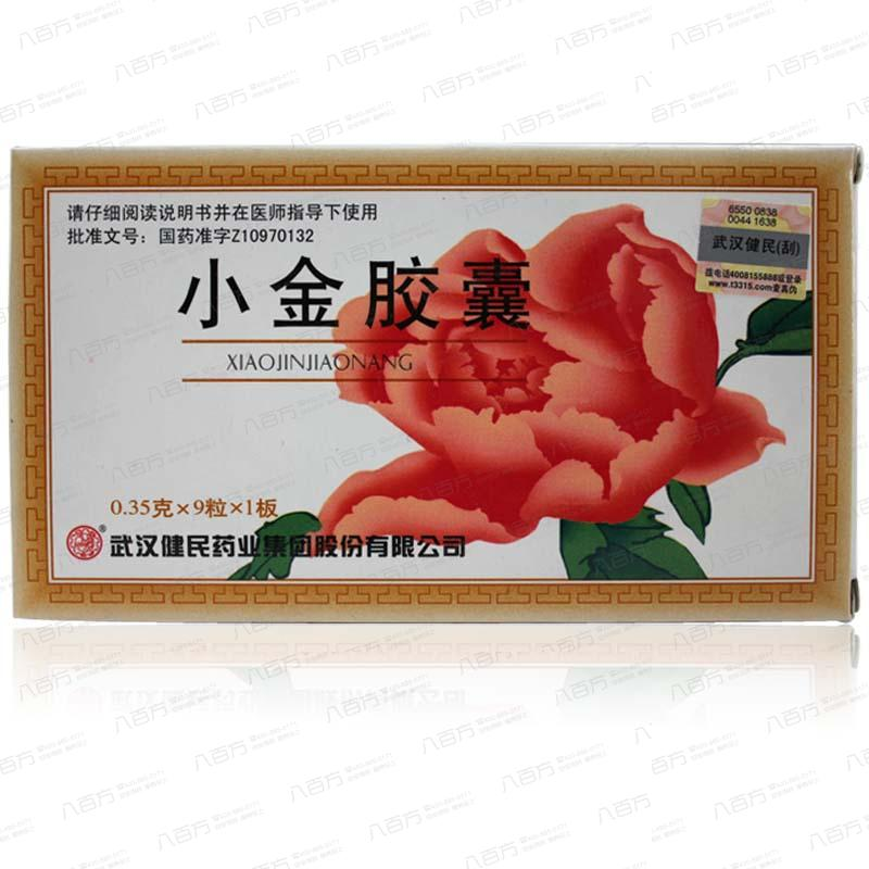 【健民】小金胶囊 0.35克×9粒 散结消肿,化瘀止痛