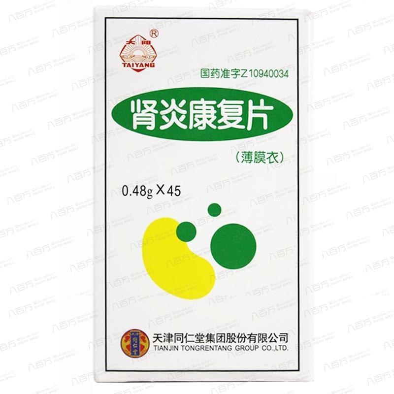 【同仁堂】 肾炎康复片(0.48g*45片)*10盒优惠装 益气养阴,补肾健脾