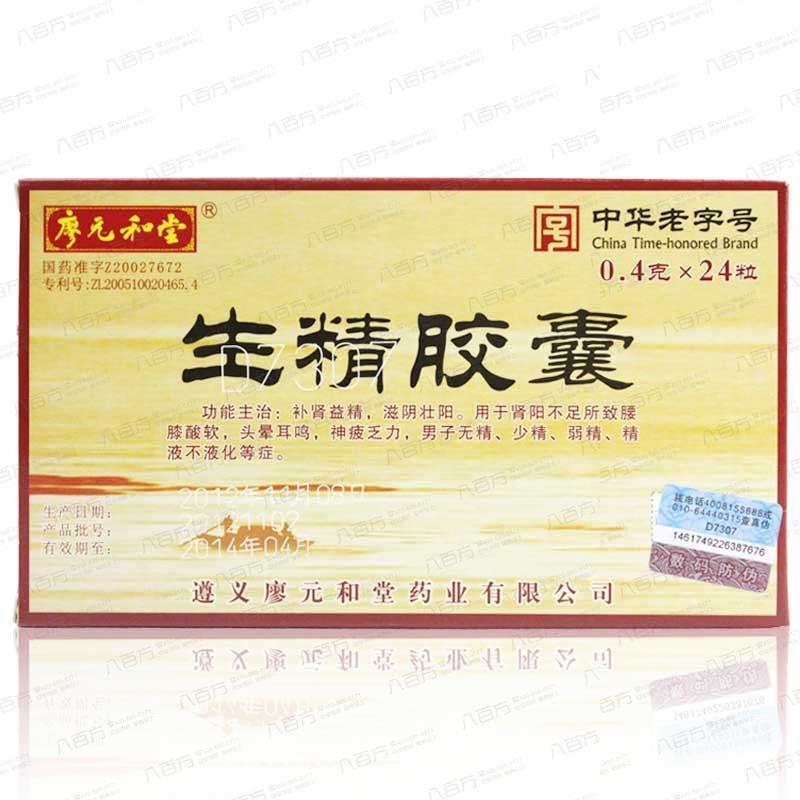 劵后价更优惠  【廖元和堂】 生精胶囊 (0.4g*24片)*5盒  补肾益精,滋阴壮阳