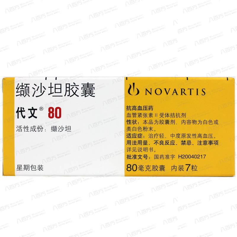 【代文】 缬沙坦胶囊 80mg*7粒 抗高血压药物