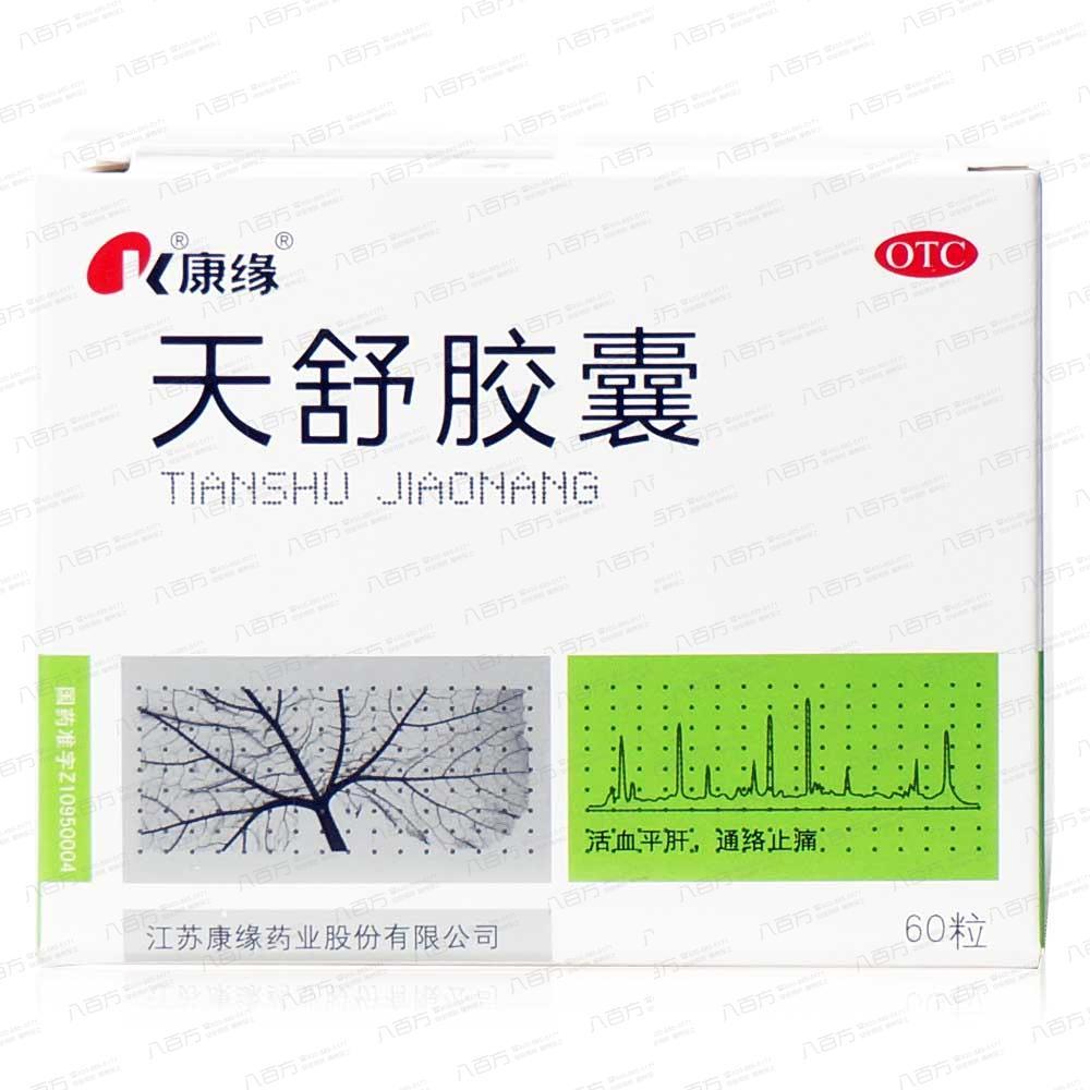 【康缘】天舒胶囊 (0.34克*10粒*3板*2袋)活血平肝