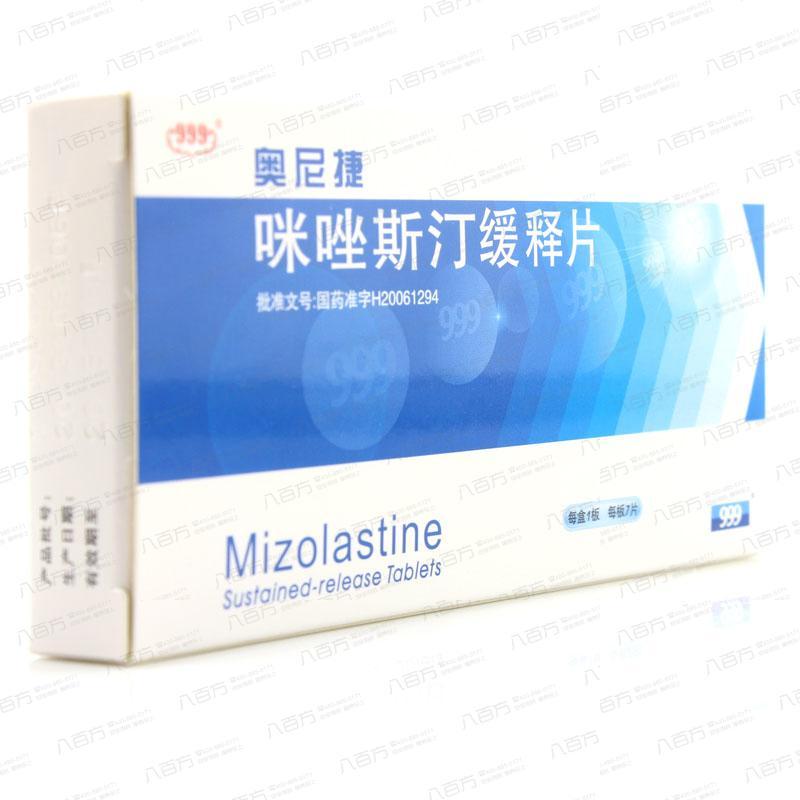 【奥尼捷】咪唑斯汀缓释片 10mg*7片 常年性过敏性鼻炎