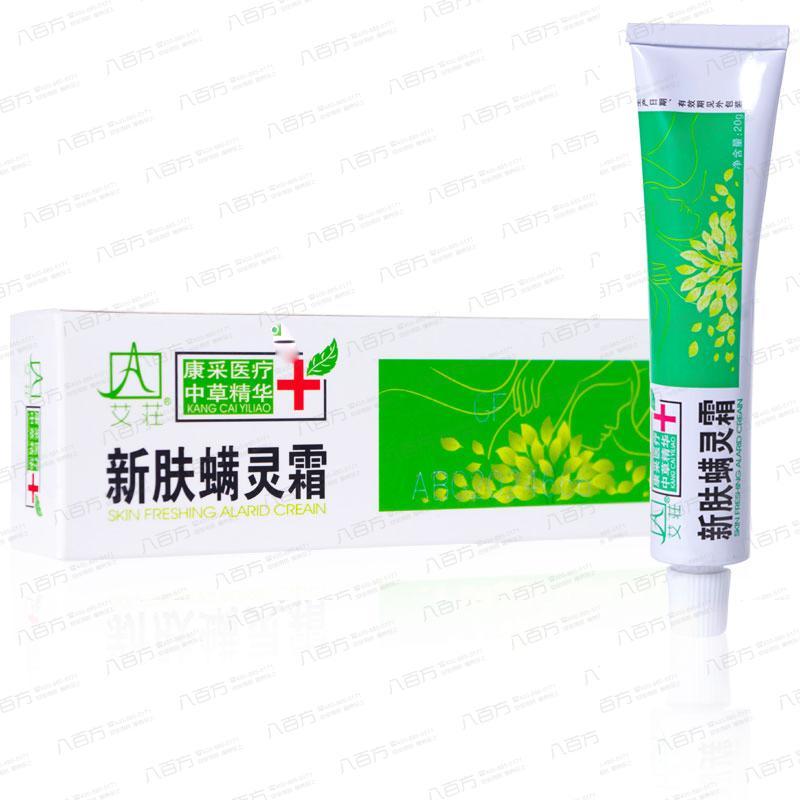 【艾莊】 新肤螨灵霜 20g 清除面部 皮肤污垢