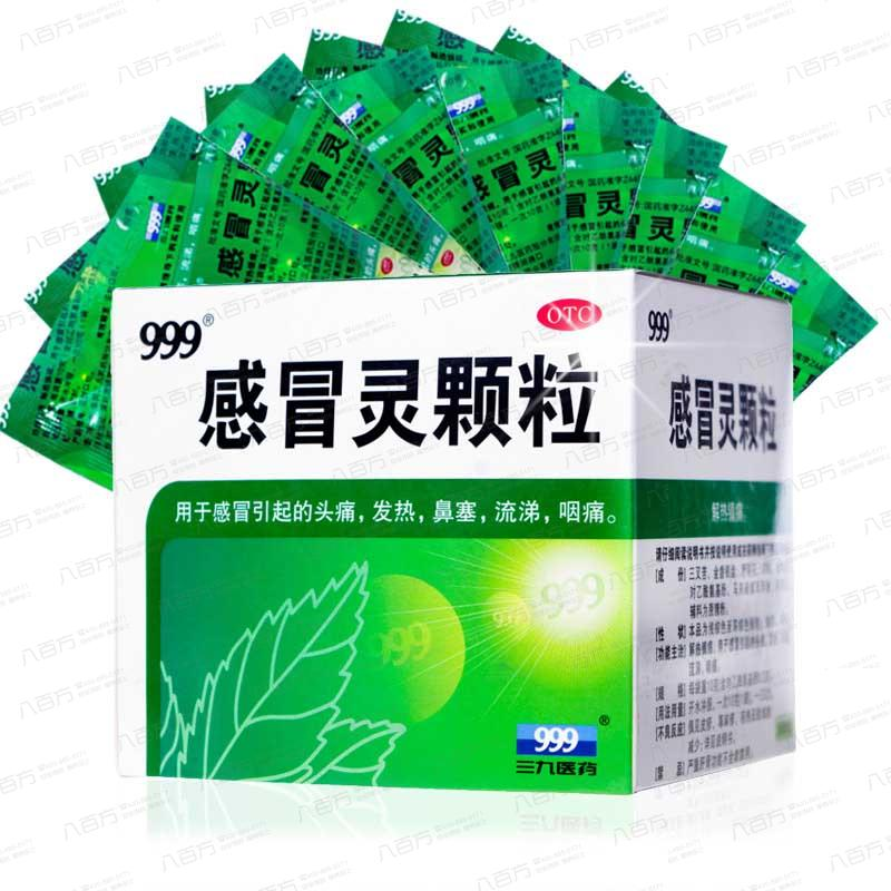 【999】感冒灵颗粒 10g*9袋 主治头痛,发热,鼻塞,流涕,咽痛