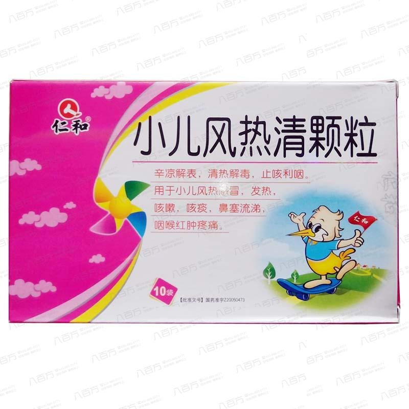 【仁和药业】小儿风热清颗粒 6g*10袋  辛凉解表,清热解毒,止咳利咽