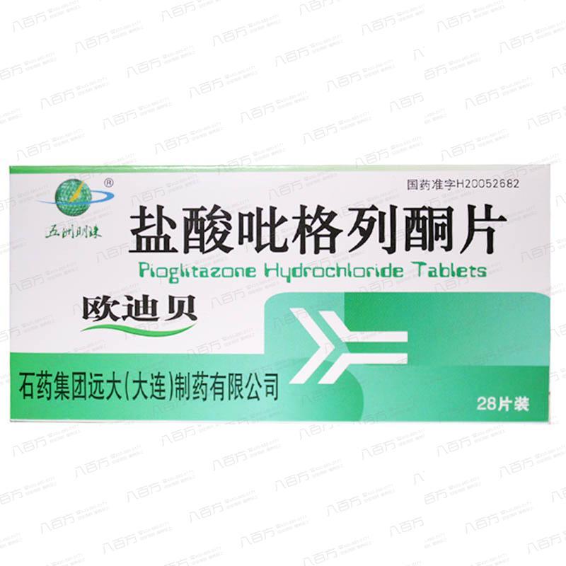 【欧迪贝】盐酸吡格列酮片 15mg*28片 改善和控制血糖