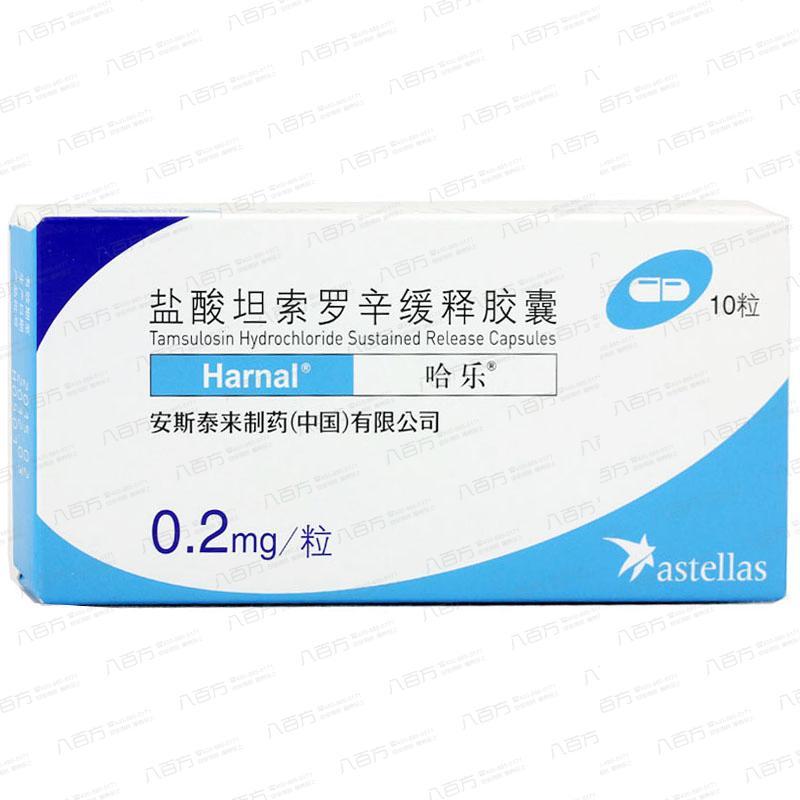 【哈樂】鹽酸坦索羅辛緩釋膠囊 0.2mg*10S