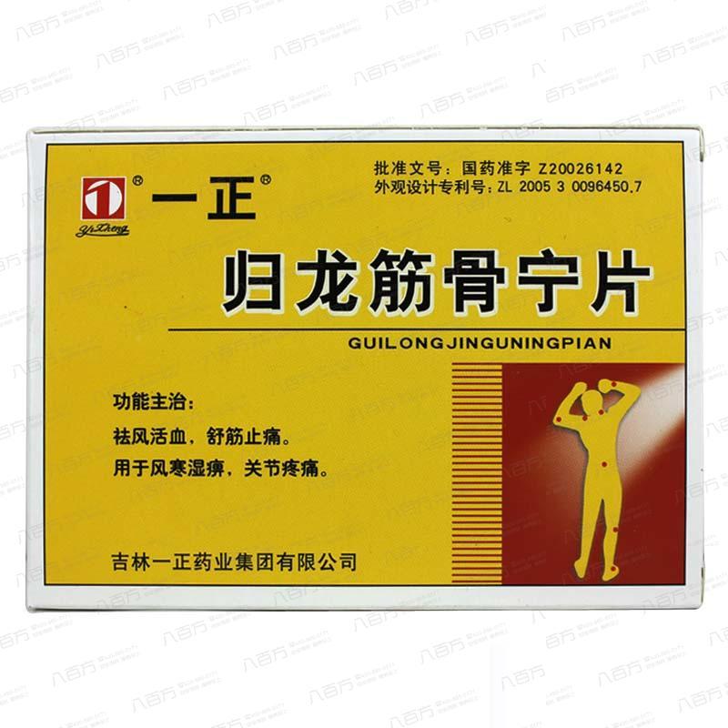 【一正药业】 归龙筋骨宁片 0.25g×12片×2板 祛风活血,舒筋止痛