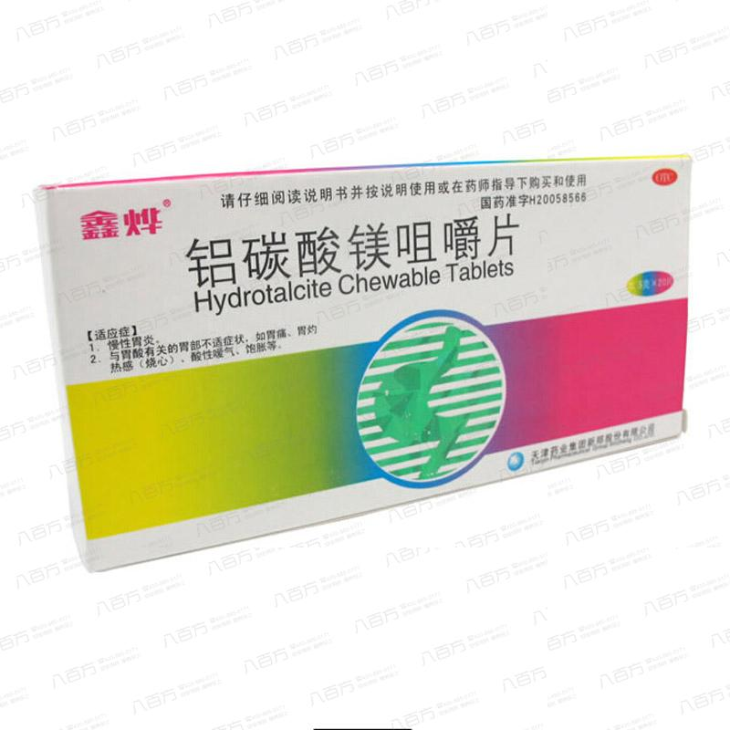 【鑫烨】 铝碳酸镁咀嚼片 (20片装)