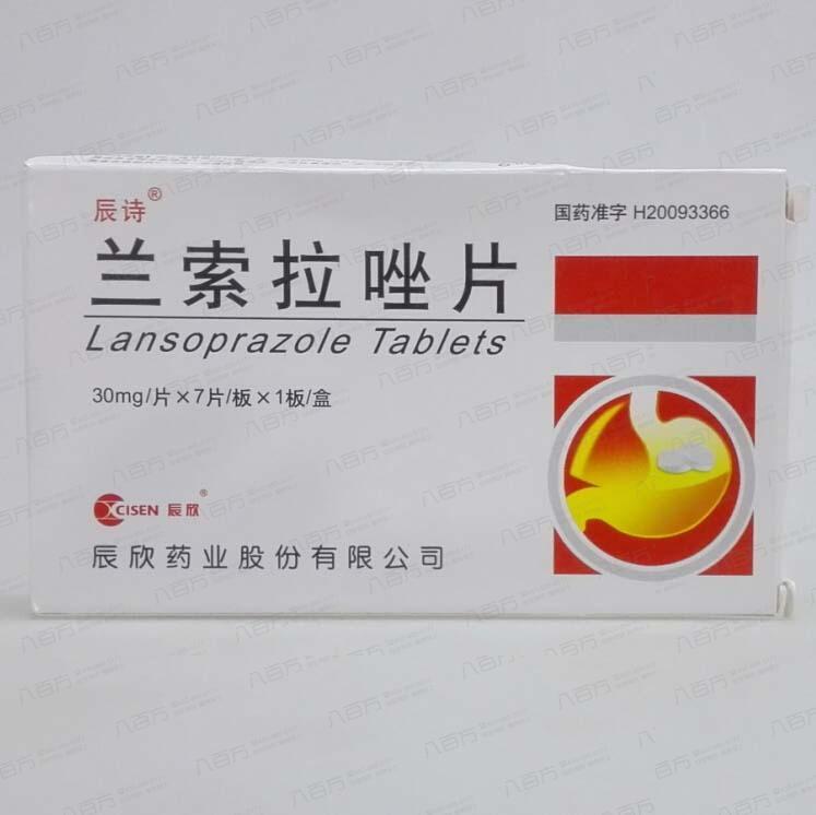 【辰诗】兰索拉唑片   30mgx7片x2板
