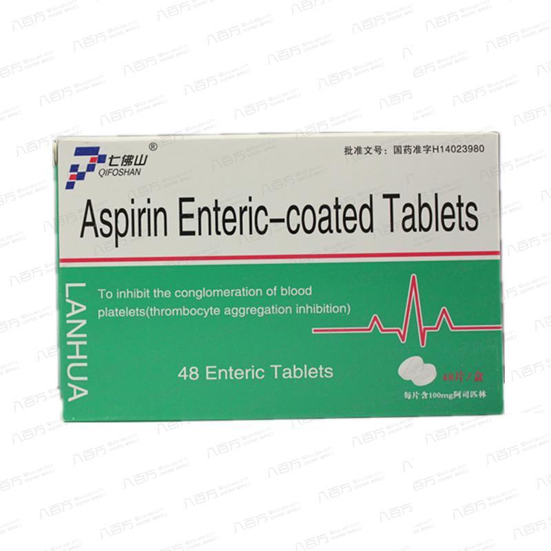 阿司匹林肠溶片 100毫克*48片