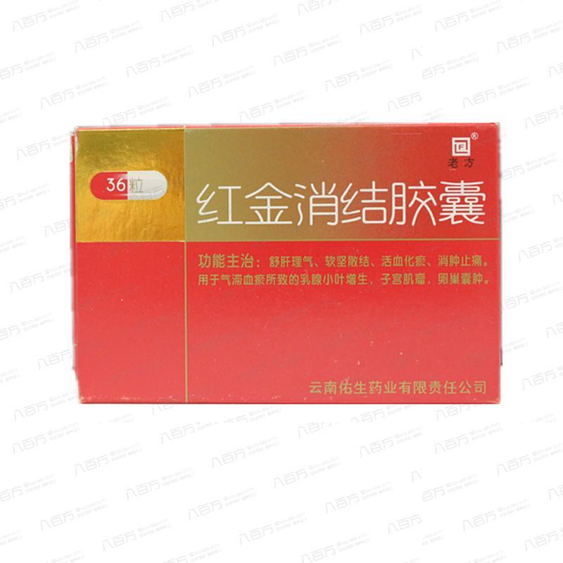 【云南佑生】红金消结胶囊 (0.4g*36片)*5盒优惠装 舒肝理气,活血化瘀