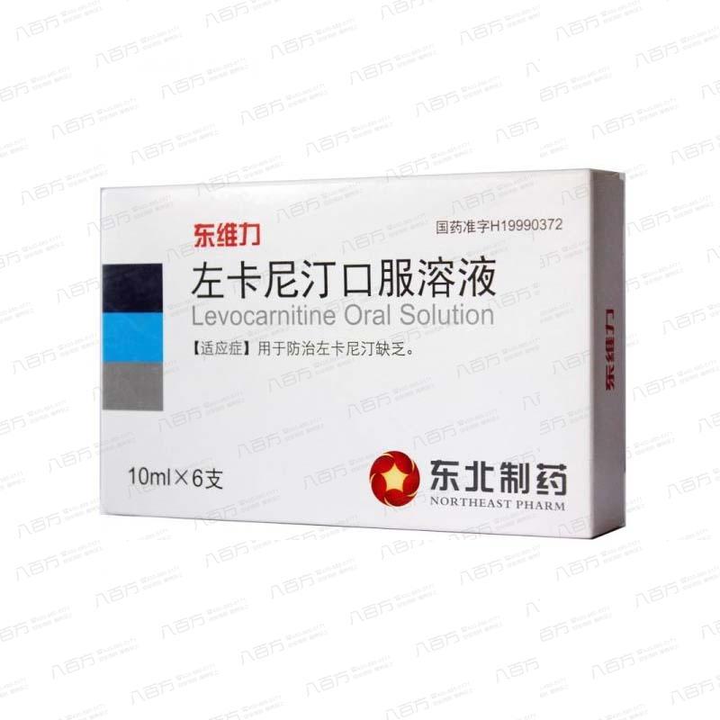 【东维力】左卡尼汀口服液(10毫升*6支)*5盒