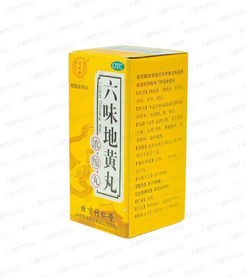 北京同仁堂 六味地黄丸浓缩300丸 男女肾虚肾亏中药品 滋阴补肾