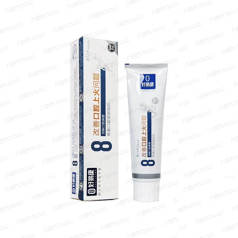 好易康牙膏8号 特效口腔溃疡上火生疮牙龈肿痛 清火止痛防口臭