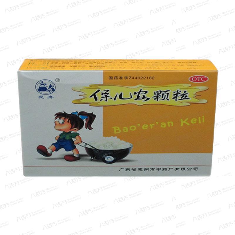 【民舟】保儿安颗粒(10g*8袋)-广东省惠州市中药厂