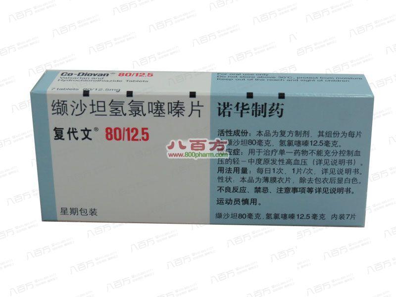 10盒特惠装 缬沙坦氢氯噻嗪片