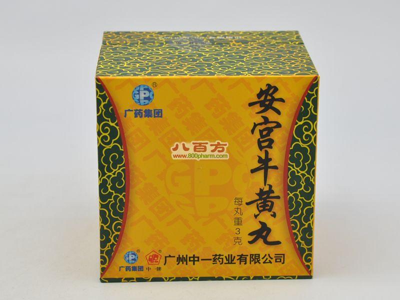 【中一】 安宮牛黃丸 (2丸裝)-廣州中一藥業