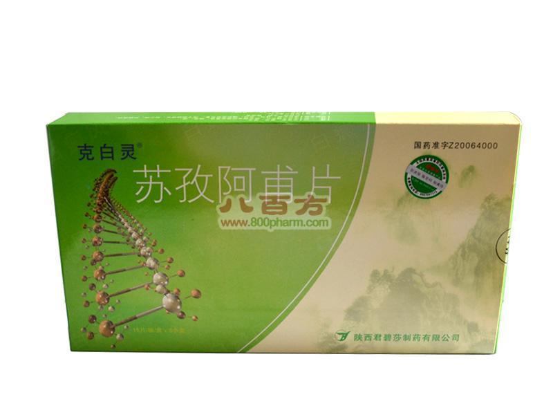【克白灵】 苏孜阿甫片 (6大盒 疗程装)-陕西君碧莎制药
