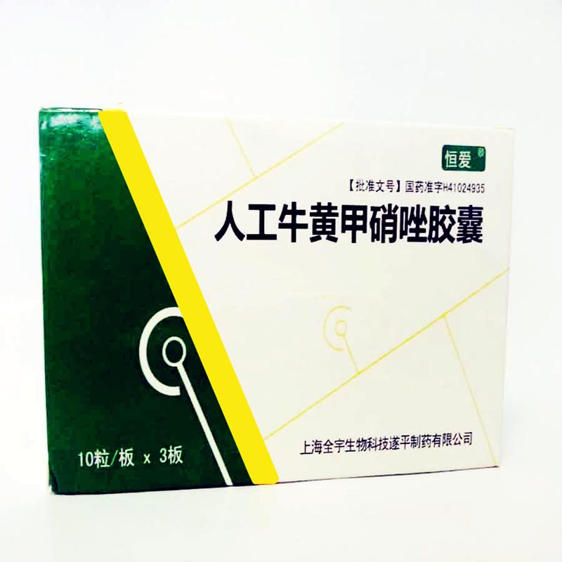 【恒爱】 人工牛黄甲硝唑胶囊 (30粒装)-上海全宇遂平制药