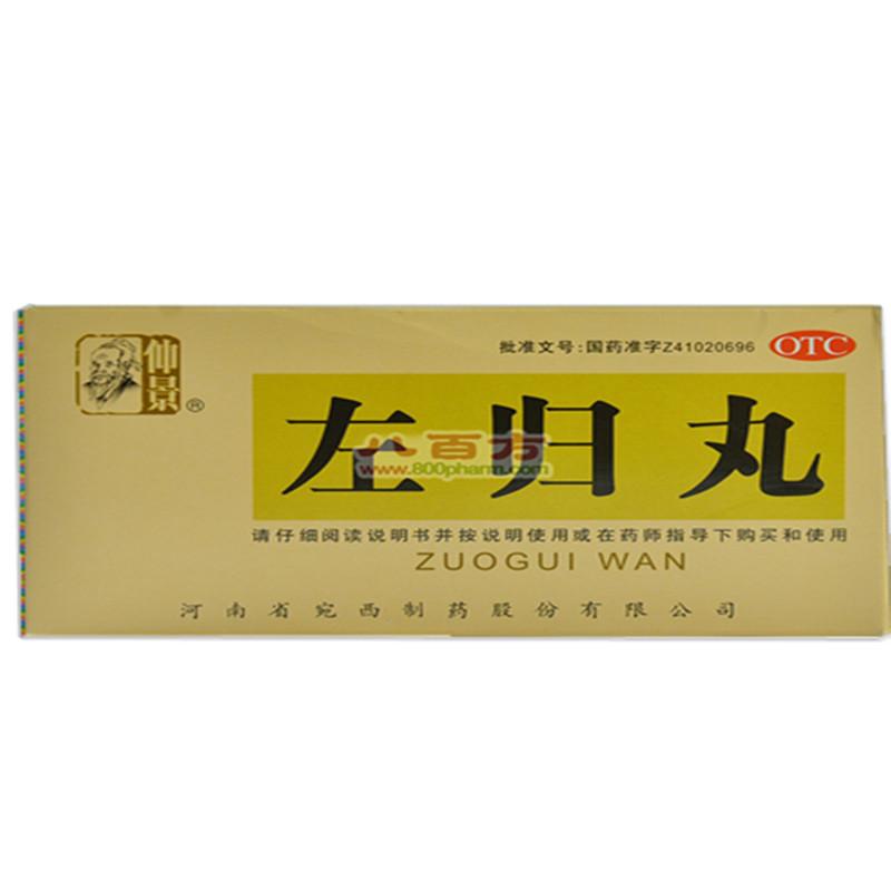 【仲景】 左歸丸 (45克裝 水蜜丸)-河南宛西制藥