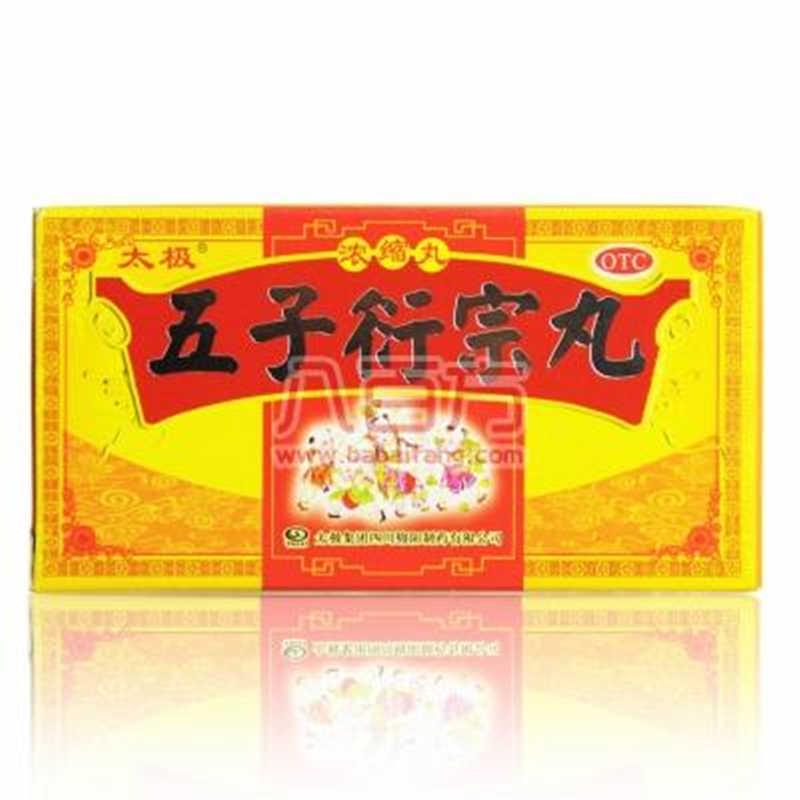 【太极】 五子衍宗丸 (120丸装)-太极绵阳制药