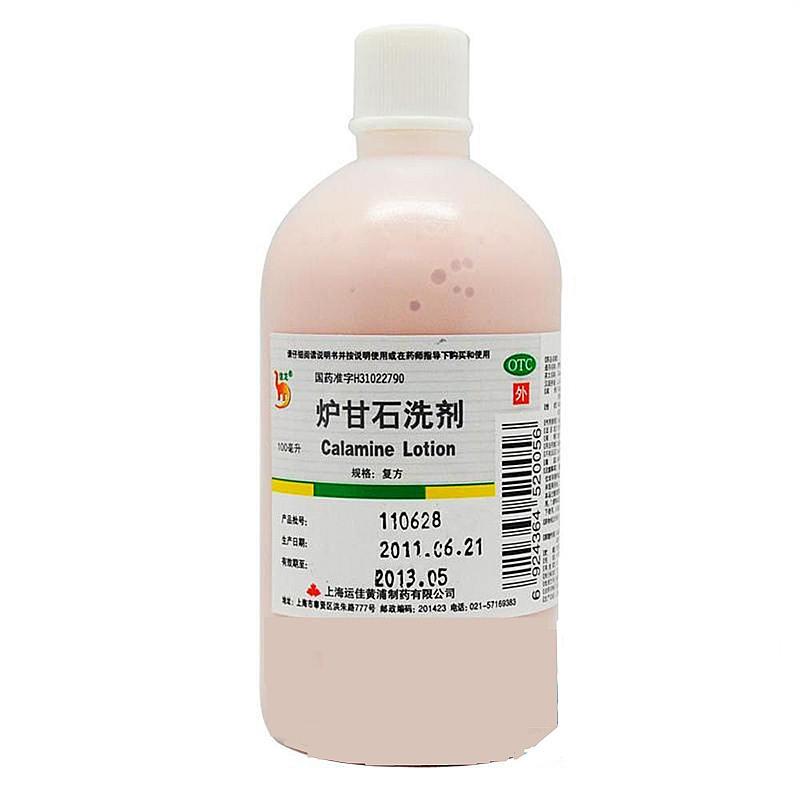 【信龍】 爐甘石洗劑 (100毫升裝)-上海運佳黃浦制藥