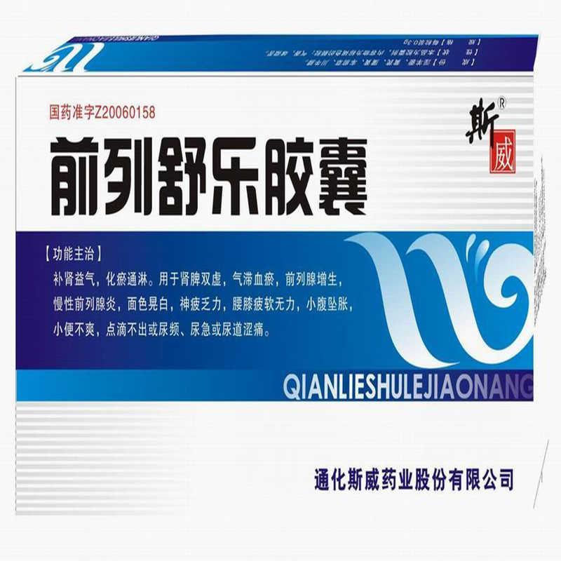 【斯威】 前列舒乐胶囊 (40粒装)-通化斯威药业