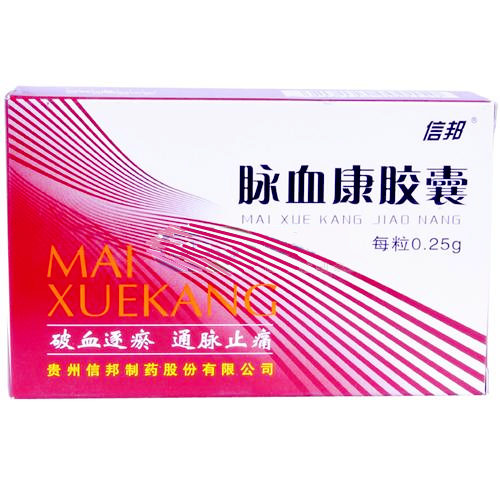 血和胶囊效果价格_【信邦】 脉血康胶囊 (5盒优惠装)-贵州信邦制药