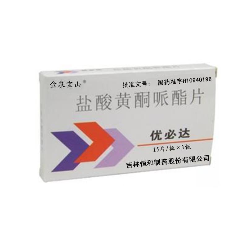 【优必达】 盐酸黄酮哌酯片 (0.2克 15片装)-吉林恒和制药