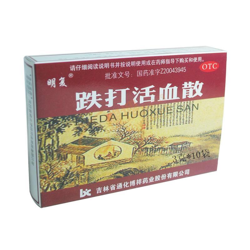 【明复】 跌打活血散 (10袋装)-吉林通化博祥药业