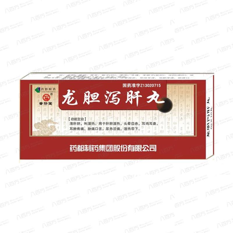 【藥都】 龍膽瀉肝丸 (10丸裝)-藥都制藥集團