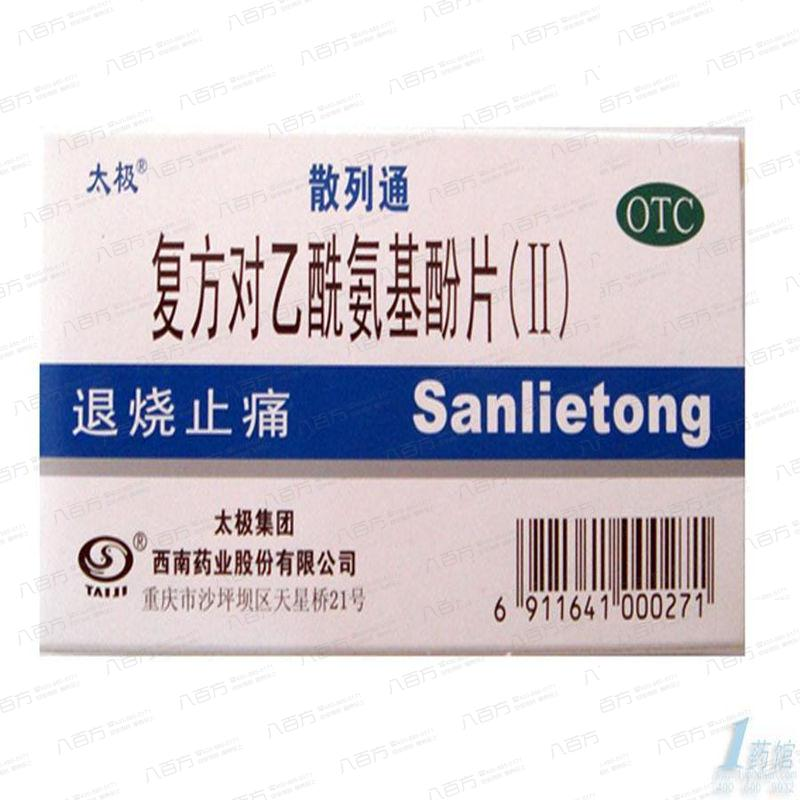 【散列通】 复方对乙酰氨基酚片(Ⅱ) (10片装)-太极西南药业