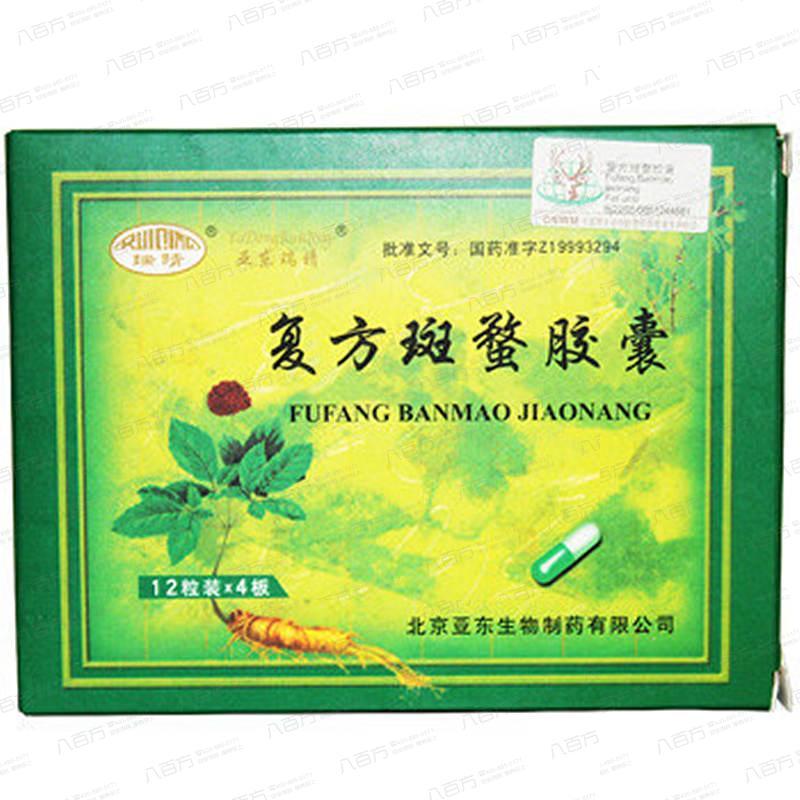 【瑞晴】 复方斑蝥胶囊 (48粒装)-北京亚东生物制药