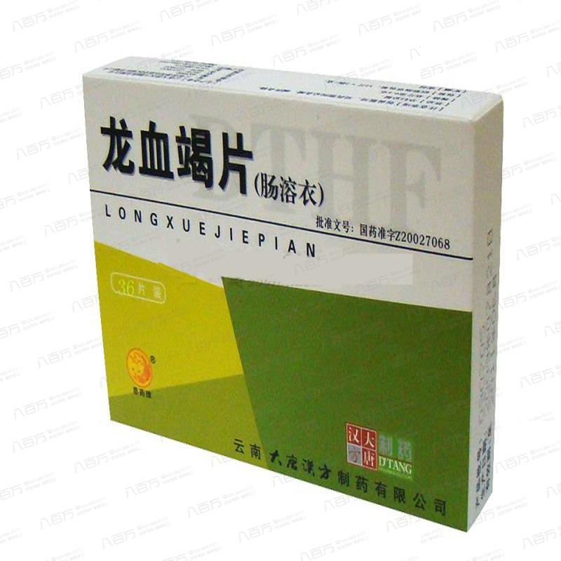 【大唐】龙血竭片(36片)-云南大唐汉方制药有限公司