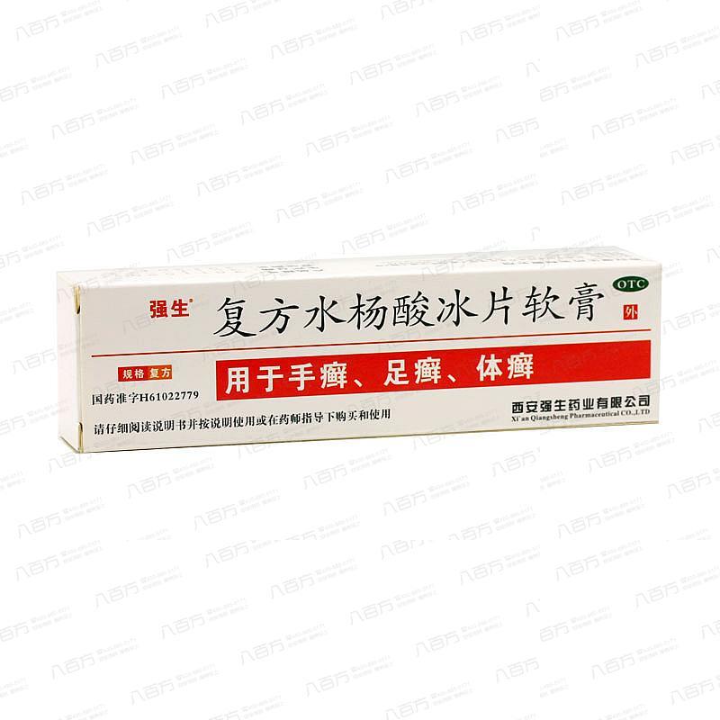 复方水杨酸冰片软膏(10克/支)-西安强生药业