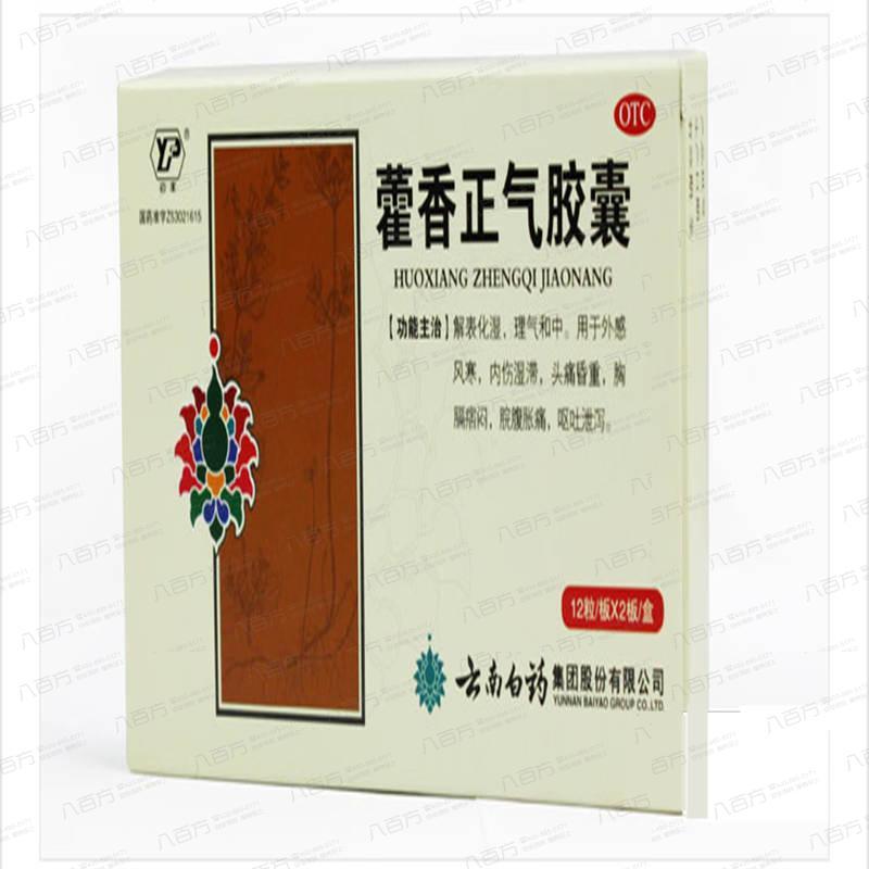 【云南白药】 藿香正气胶囊 (24粒装)-云南白药集团