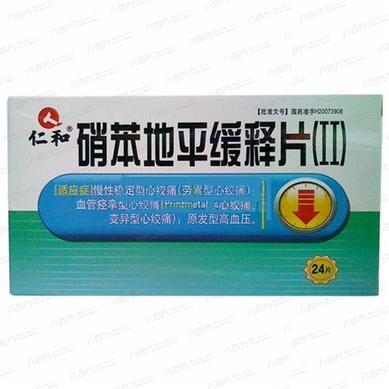 【仁和】 硝苯地平缓释片(II) (24片装)-烟台鲁银药业